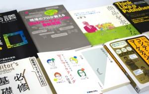 目的別コンテンツマーケティング関連のおすすめ書籍【厳選8冊】