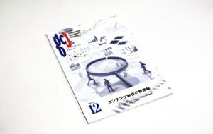 月刊「gcj」に弊社のインタビューが掲載されました